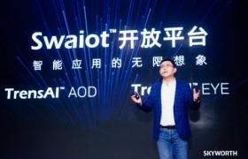 引领未来!创维用Swaiot 开创大屏AIoT新时代