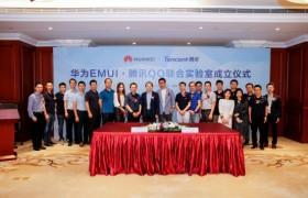 强强联合!腾讯QQ与华为EMUI共建联合实验室,探索多元新体验