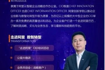 阿里巴巴副总裁胡臣杰聚集CIO圈层赋能数字化转型