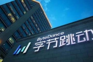 彭博字节跳动在非揭露股票交易中估值已超越1000亿美元