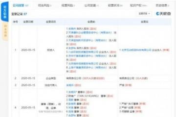"""字节跳动收购""""百科名医网"""" 或将沦为医疗广告重灾区"""