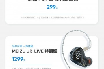 魅族17系列双十一3699起售,24期免息和平台300元补贴强烈来袭!