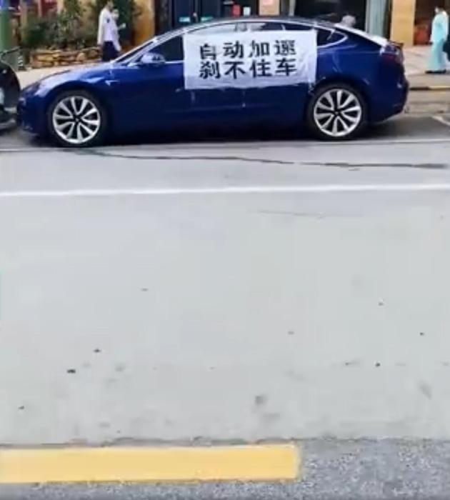 南宁又一特斯拉车主挂横幅维权自动加速刹不住车