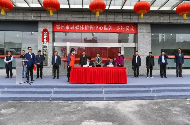 湖北省首家!鄂州市融媒体指挥中心正式建成投用