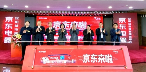 京东电器又下一城河南安阳城市旗舰店618开业