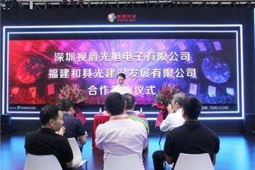 视爵光旭联手道路建设行业头部品牌福建和其光共助中国智慧城市道路发展