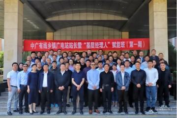 中广有线启动强基计划赋能基层建设