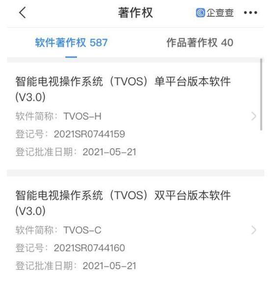 华为新增TVOS智能电视操作系统软件登记批注信息