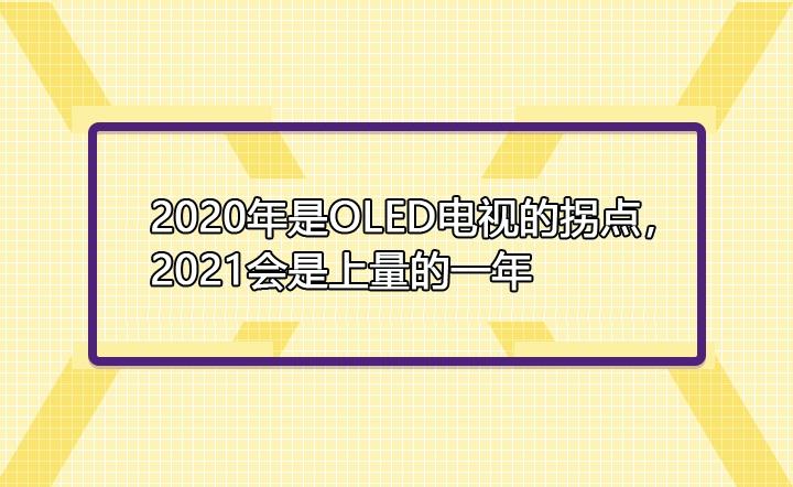 2020年是OLED电视的拐点2021会是上量的一年