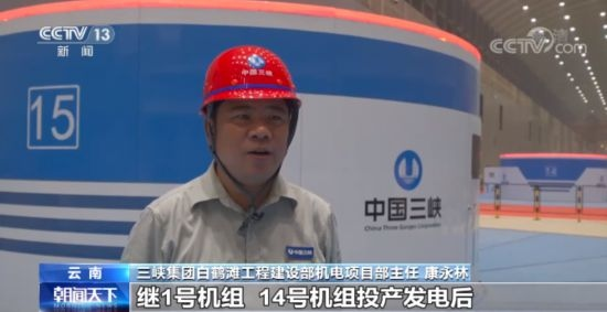 白鹤滩水电站正式投产发电首批投产机组发电量超10亿度