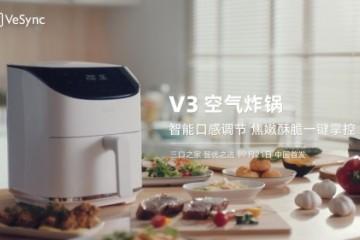"""Vesync推出新一代双口感智能调节空气炸锅V3 精准聚焦""""三口之家"""""""