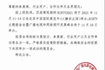 BIRTV2021展览会延期至11月11-14日举办的公告